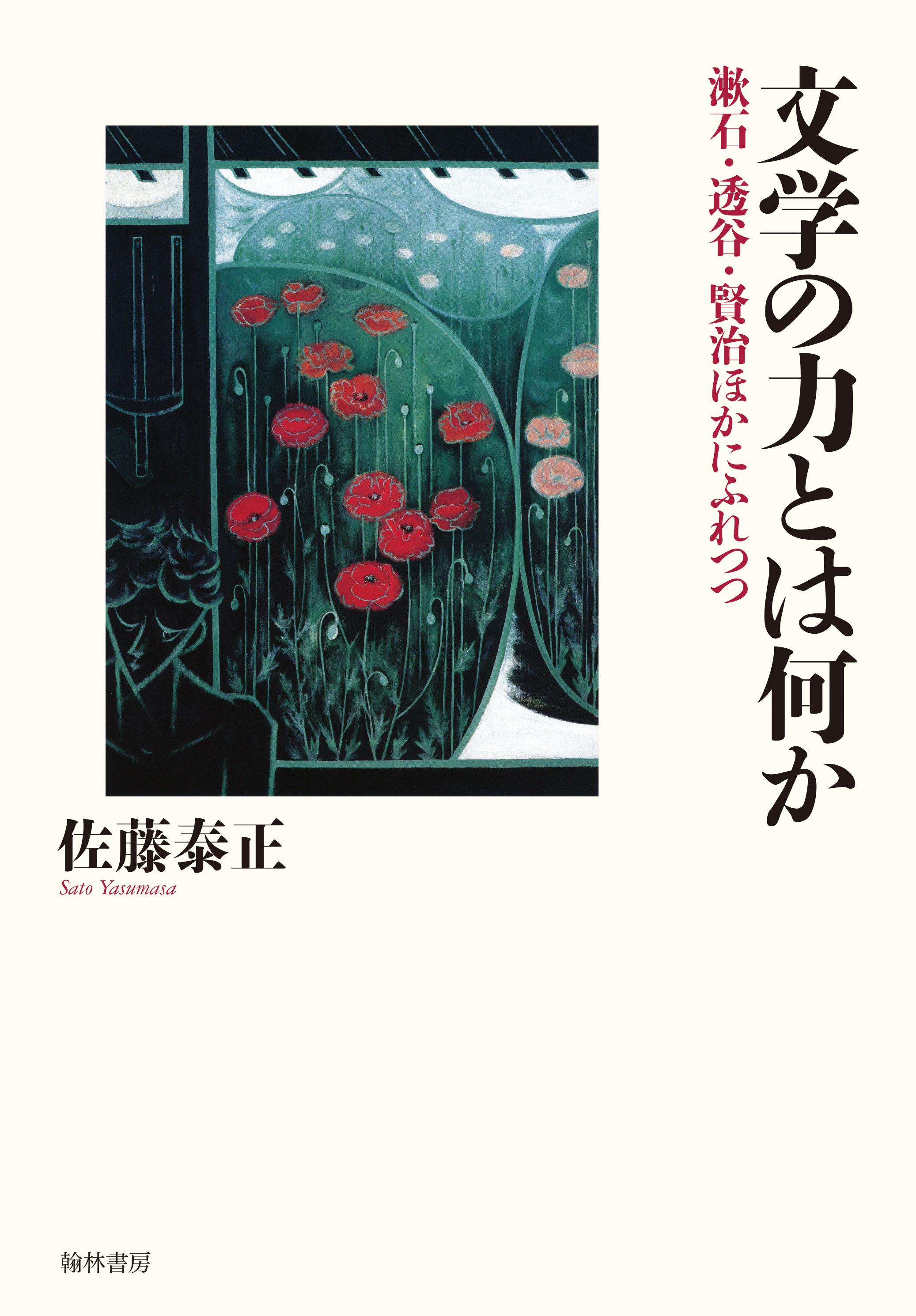 文学の力とは何か 漱石・透谷・賢治ほかにふれつつ