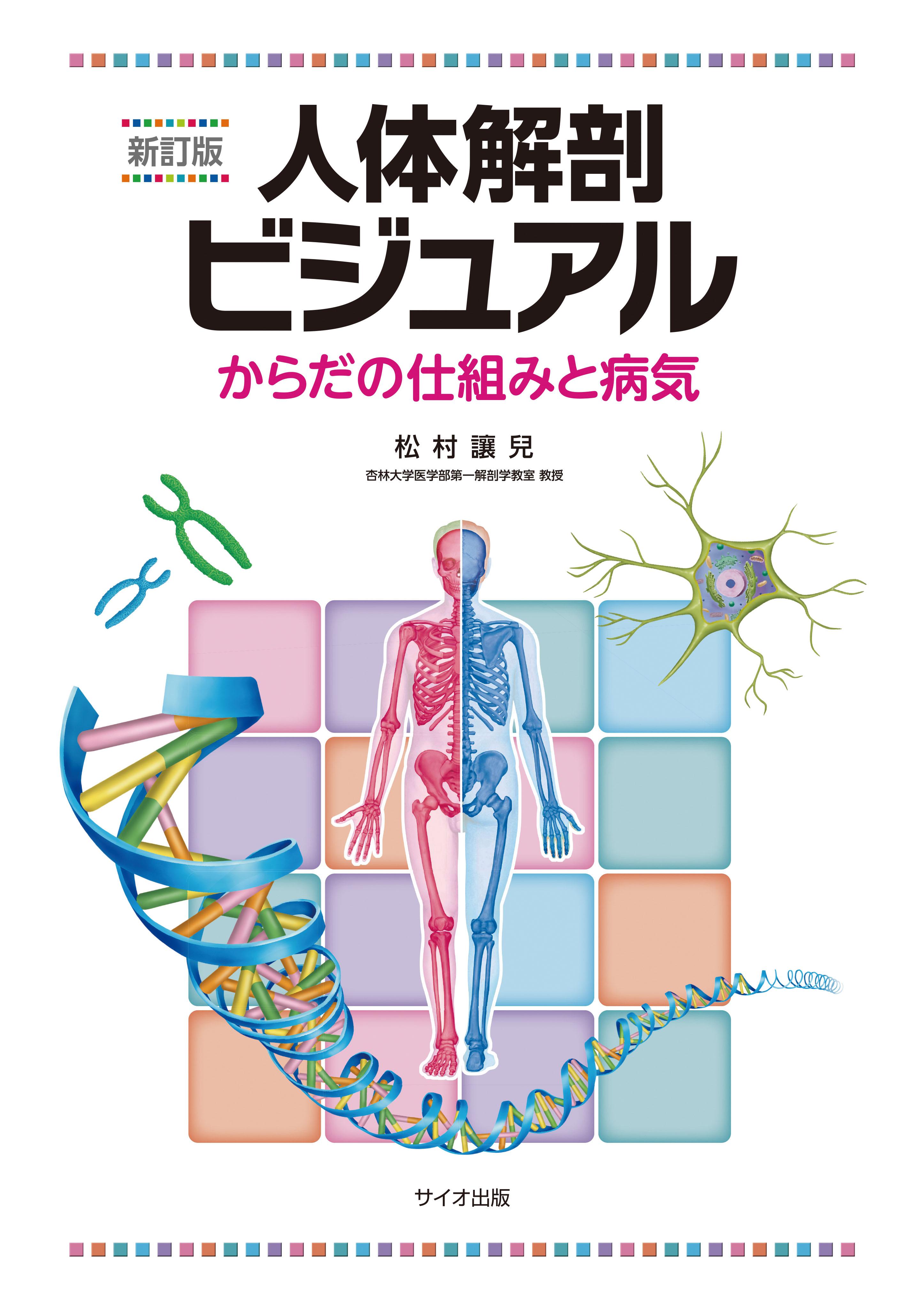 人体解剖ビジュアル からだの仕組みと病気