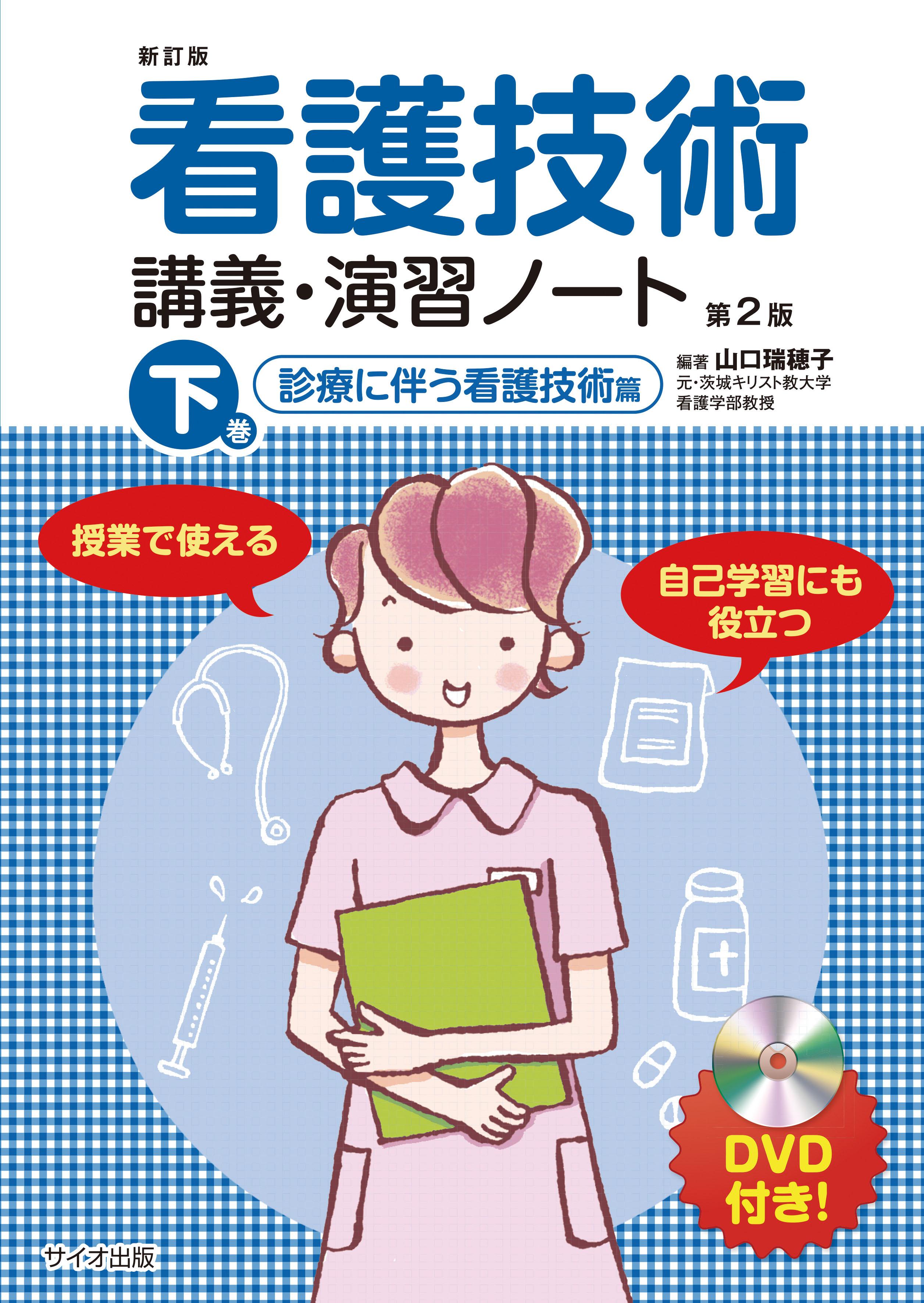 看護技術 講義・演習ノート 下巻<br>診療に伴う看護技術篇 第2版