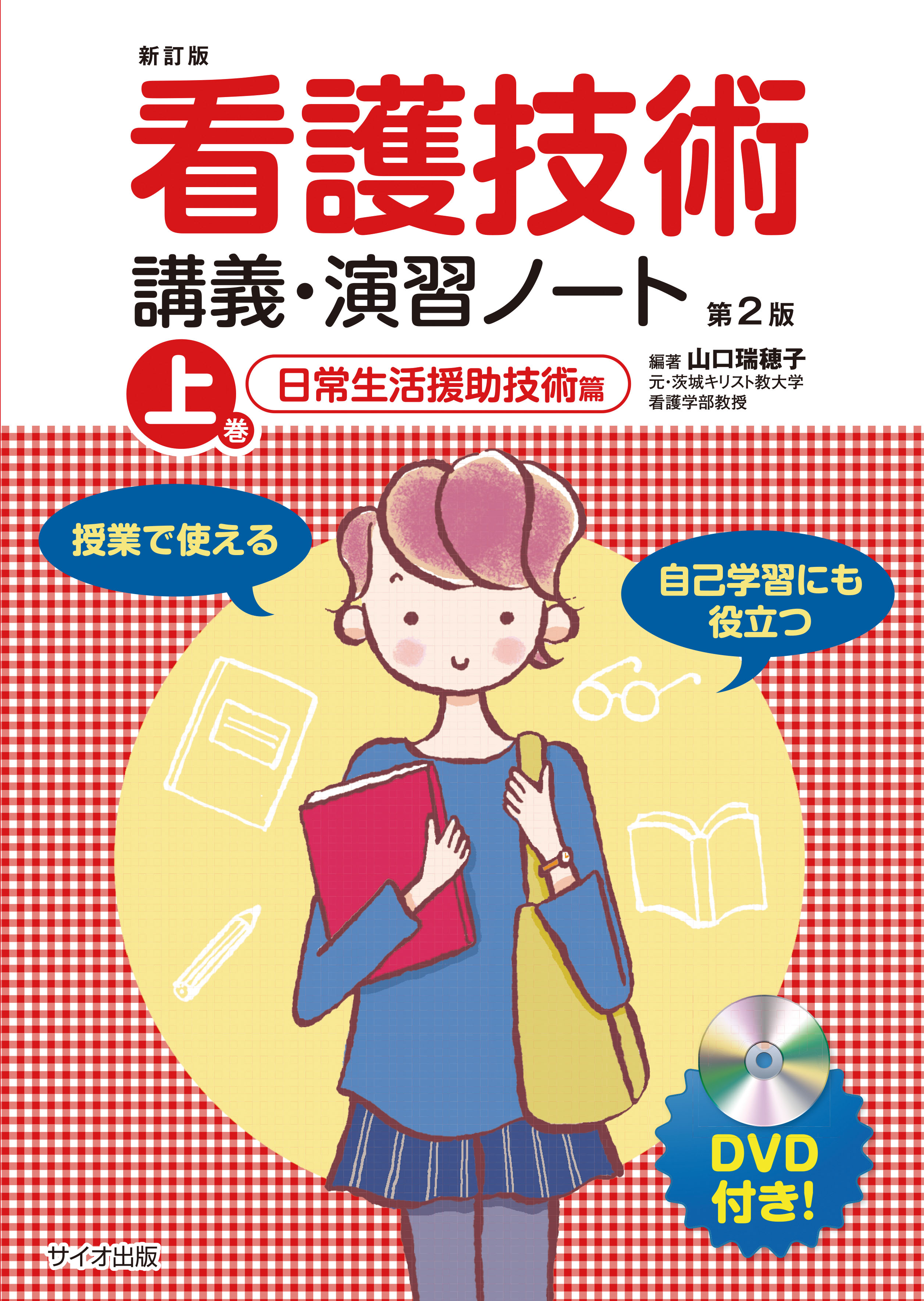 看護技術 講義・演習ノート 上巻<br>日常生活援助技術篇 第2版