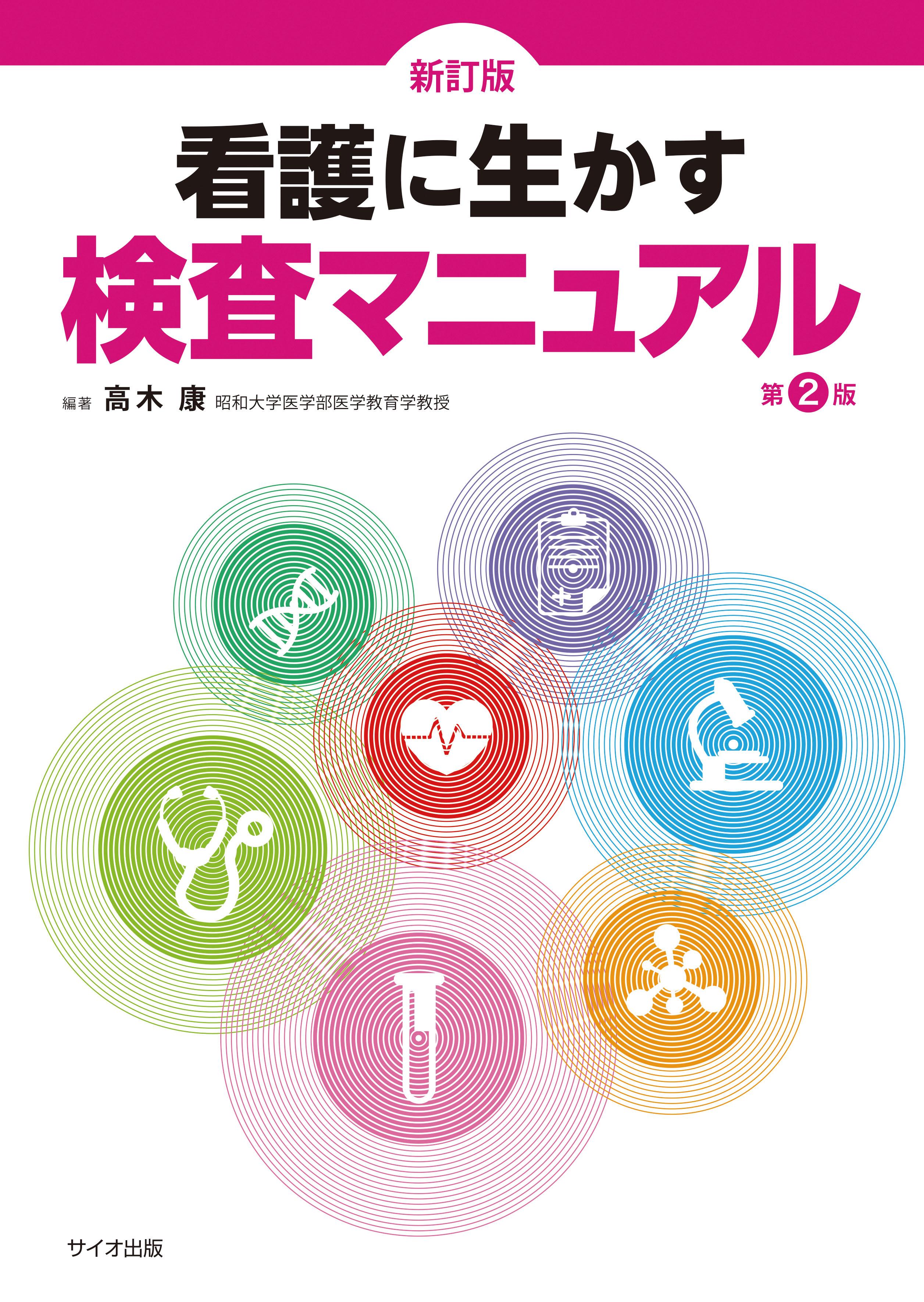 看護に生かす 検査マニュアル 第2版