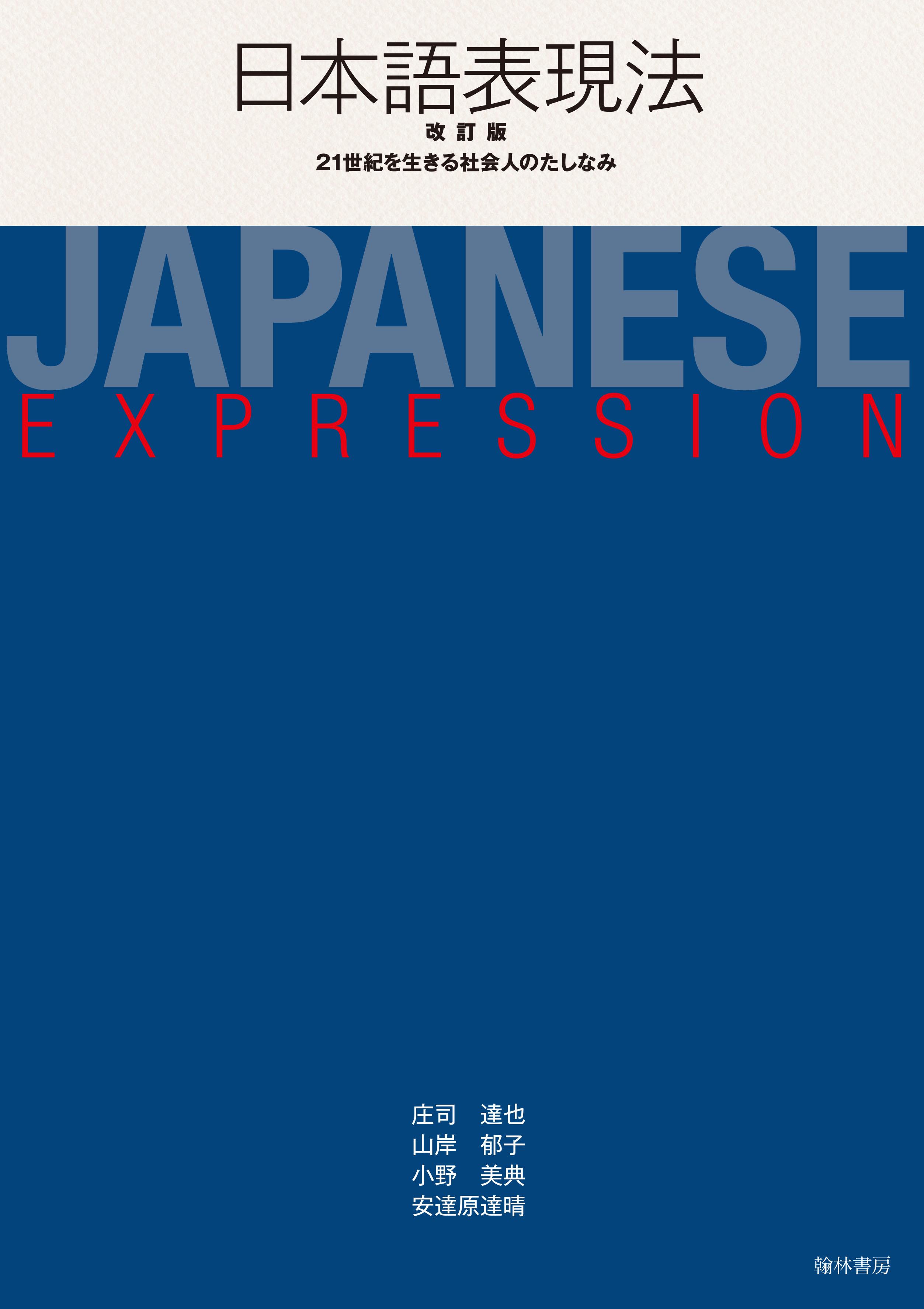 日本語表現法(改訂版)21世紀を生きる社会人のたしなみ