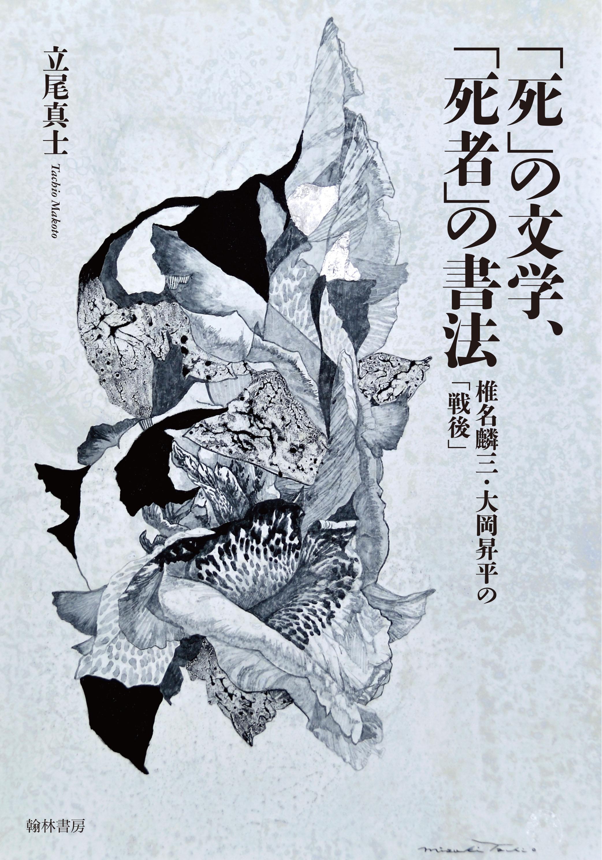 「死」の文学、「死者」の書法 椎名麟三・大岡昇平の「戦後」