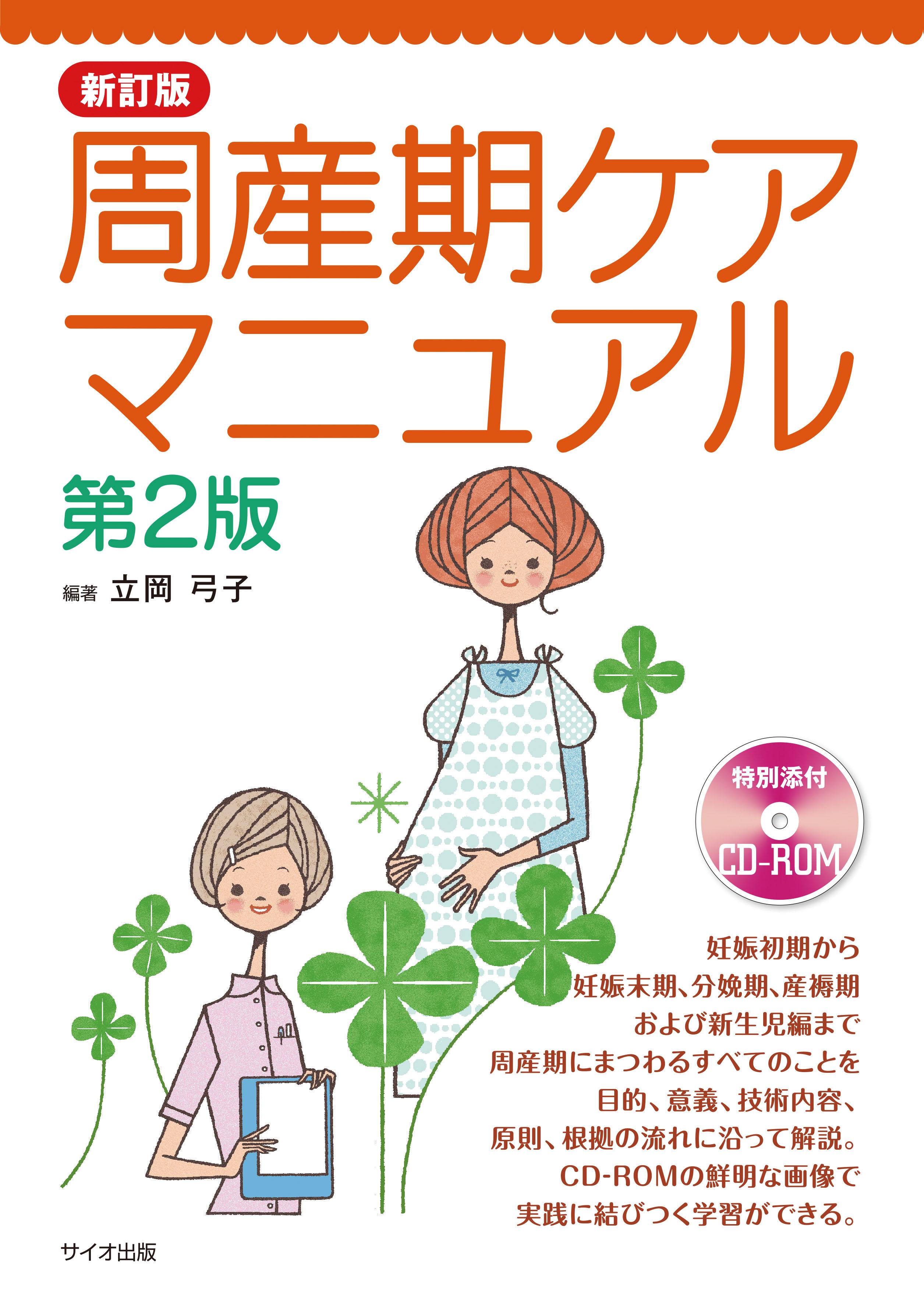 周産期ケアマニュアル 第2版