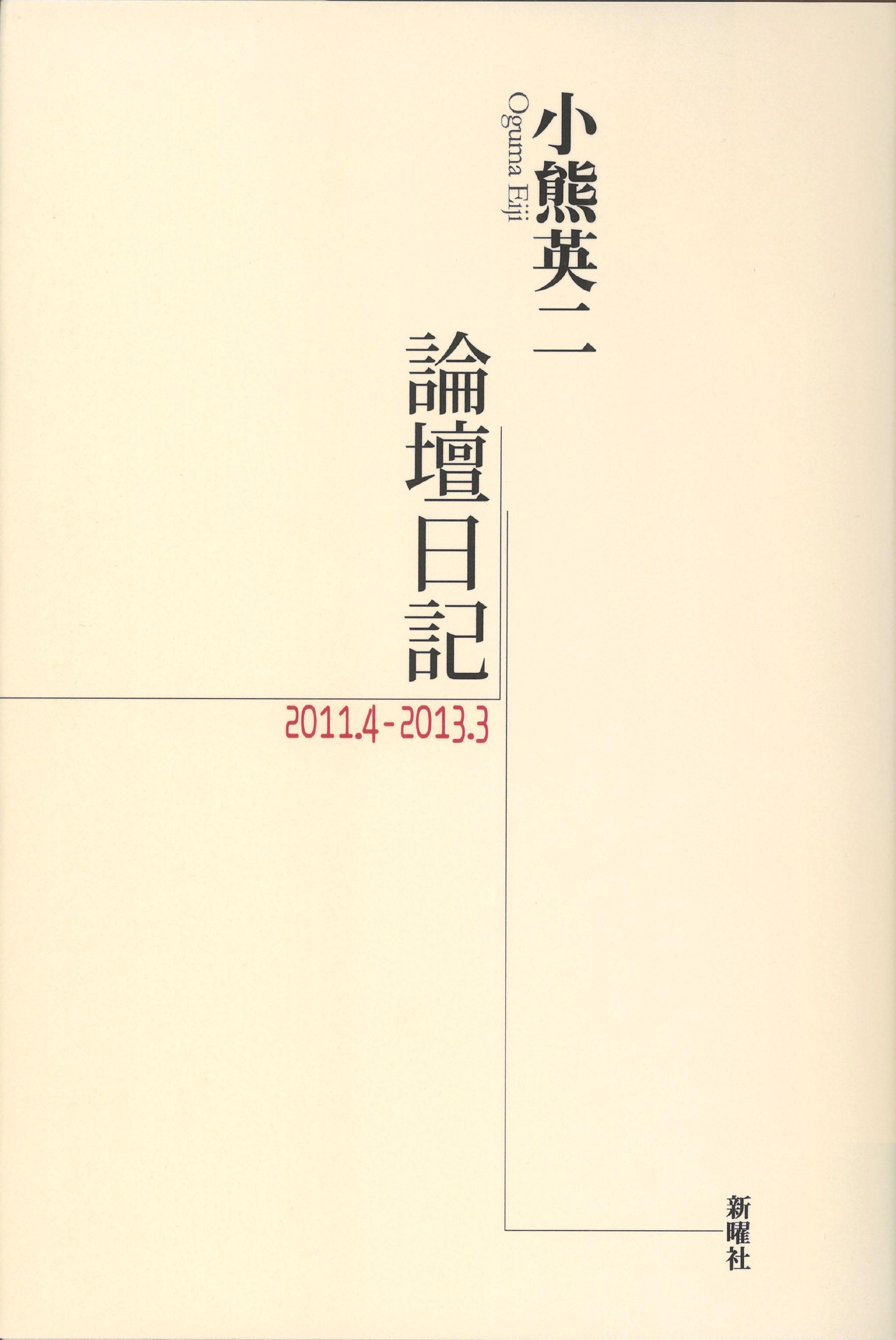 論壇日記 2011.4ー2013.3