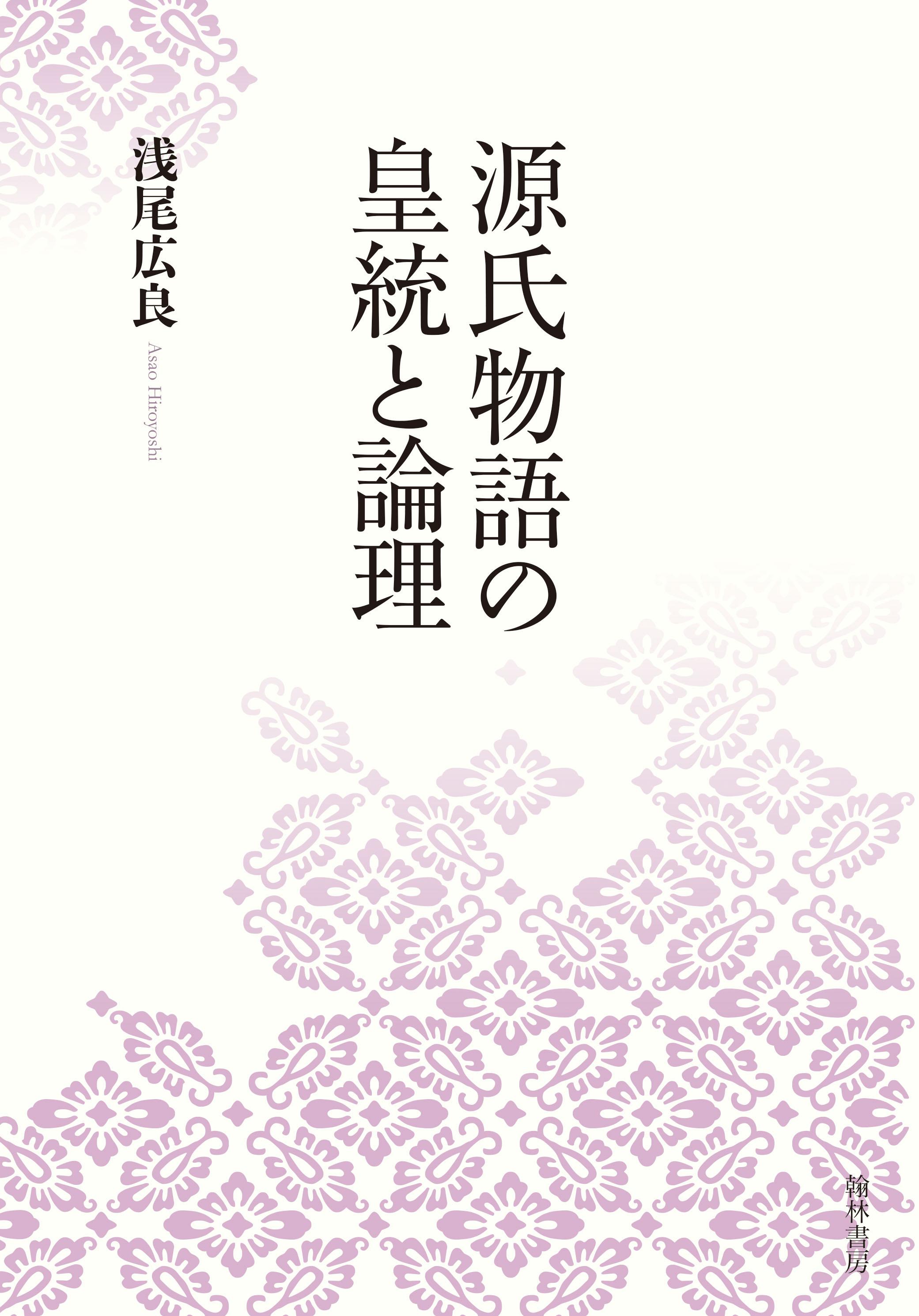 源氏物語の皇統と論理