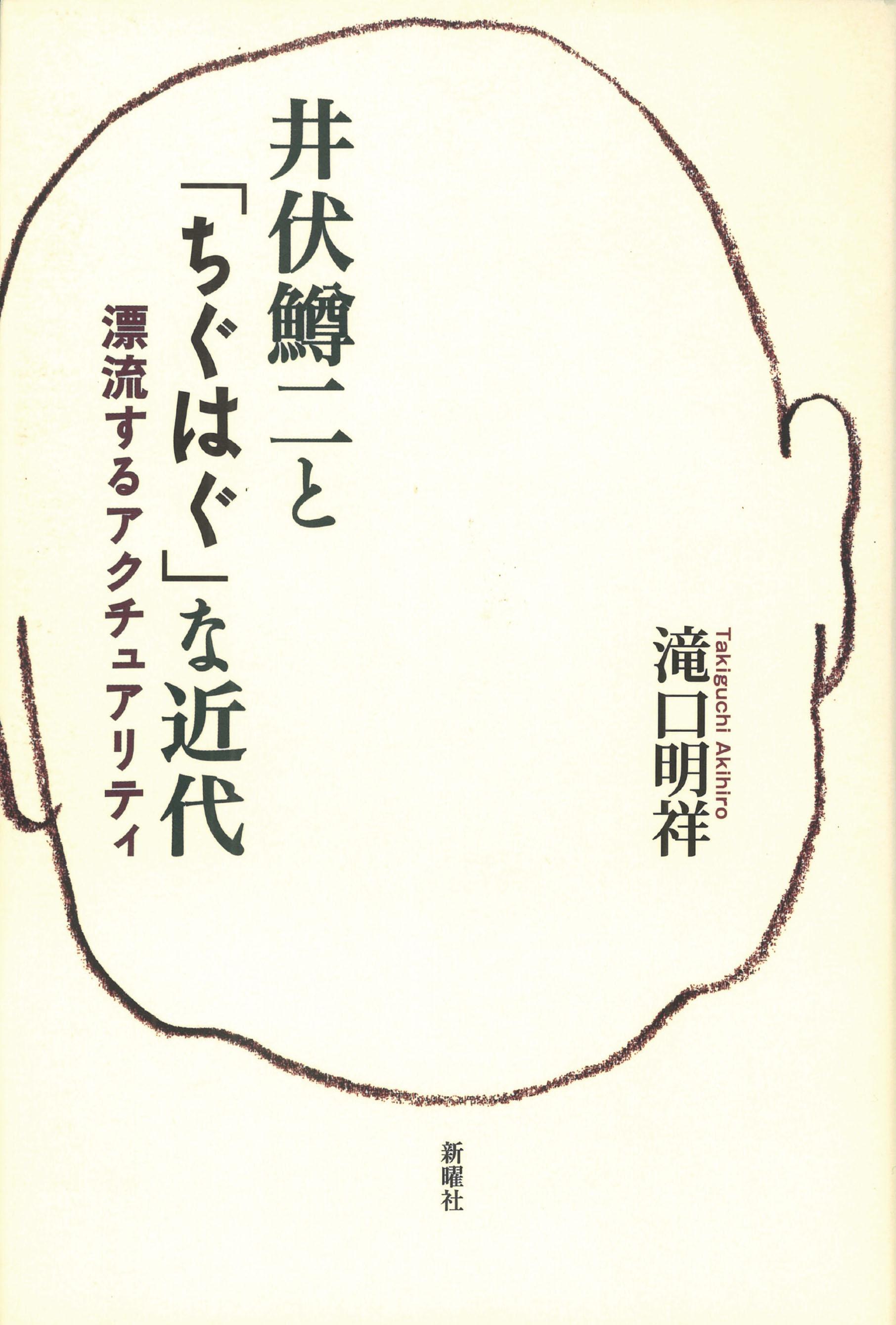 井伏鱒二と「ちぐはぐ」な近代<br>漂流するアクチュアリティ