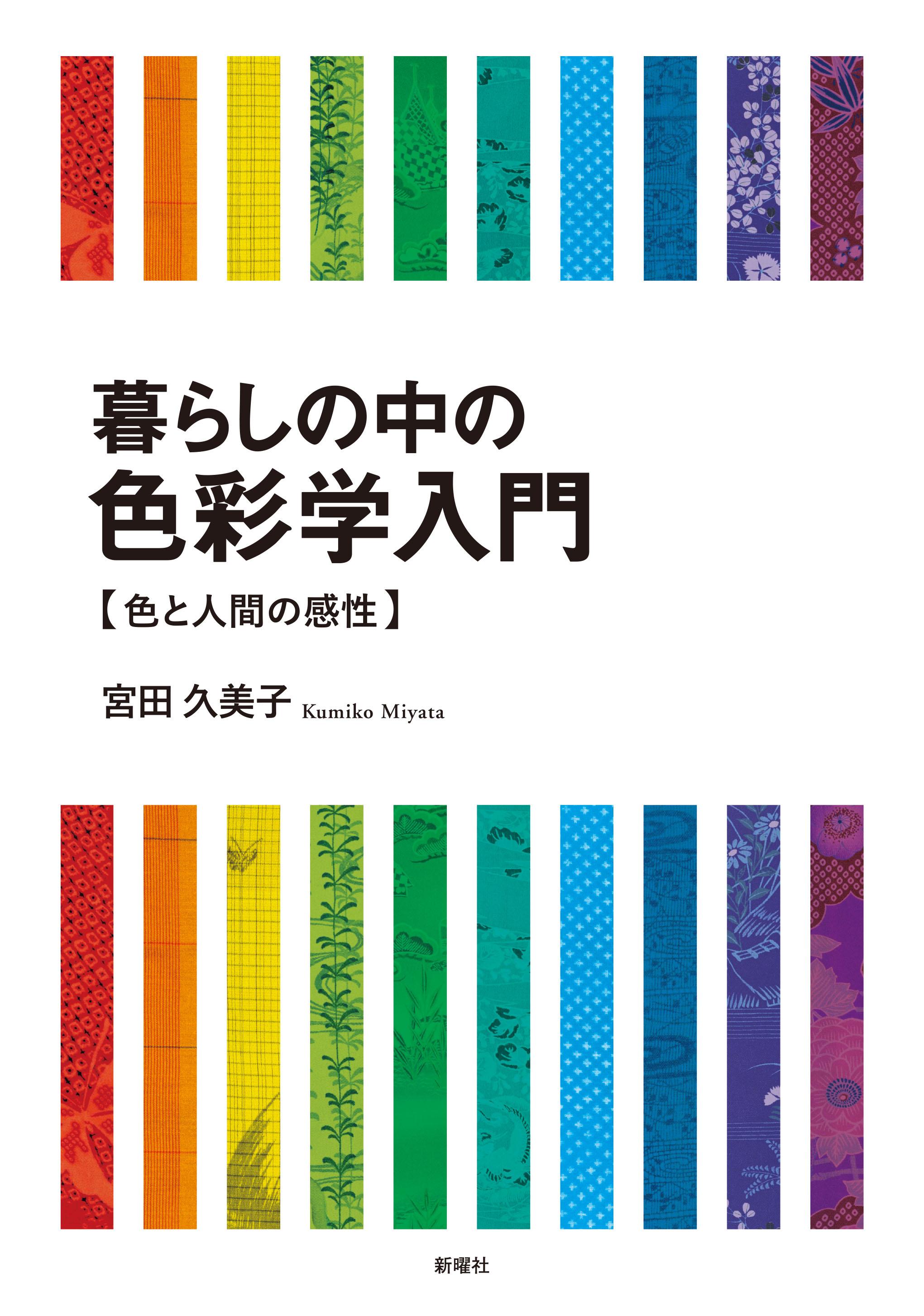 暮らしの中の色彩学入門【色と人間の感性】
