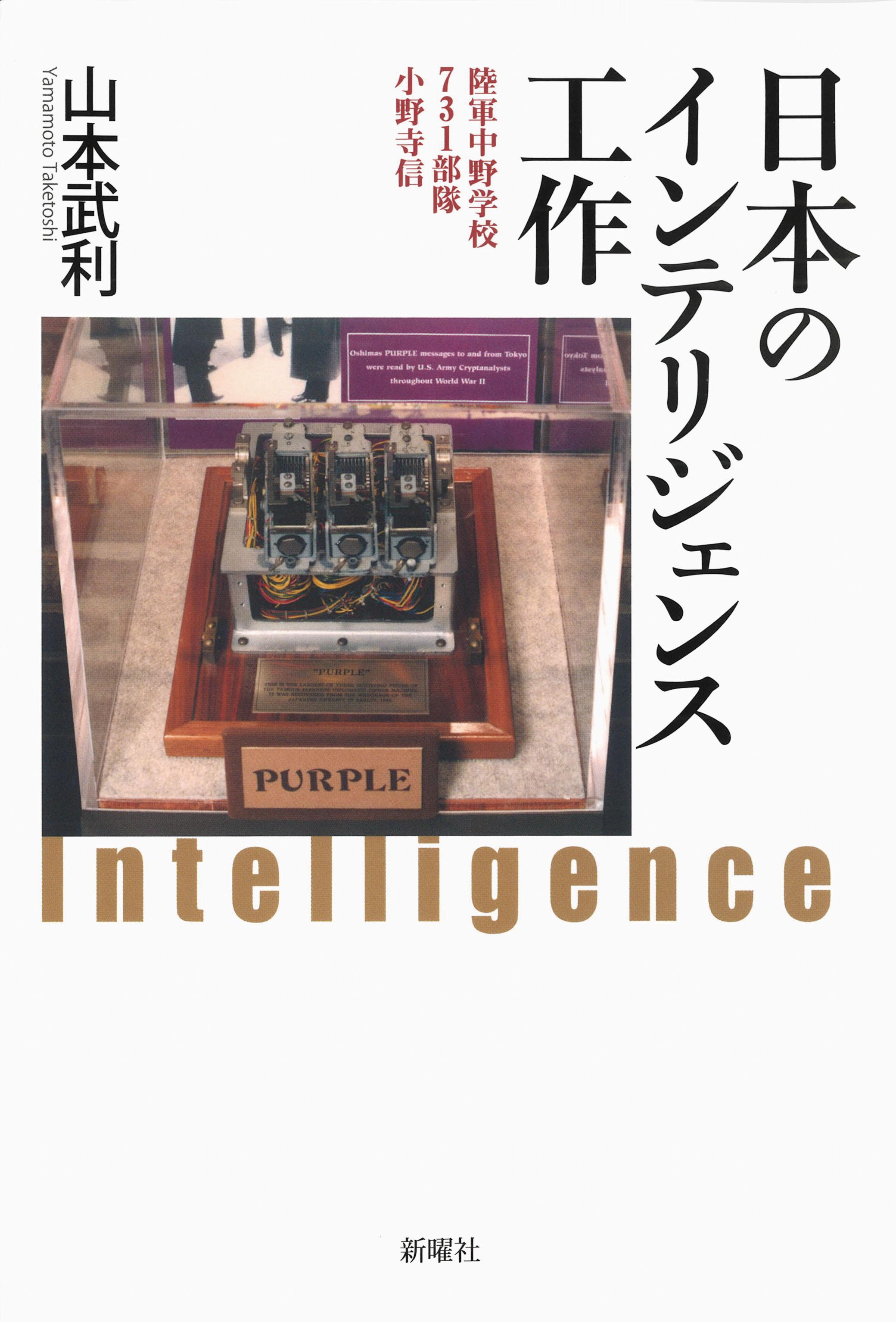 日本のインテリジェンス工作<br>陸軍中野学校、731部隊、 小野寺信