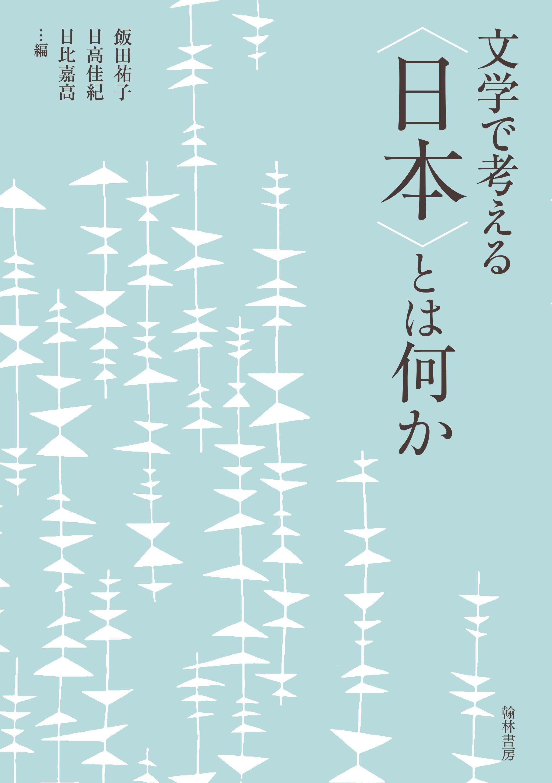 文学で考える〈日本〉とは何か