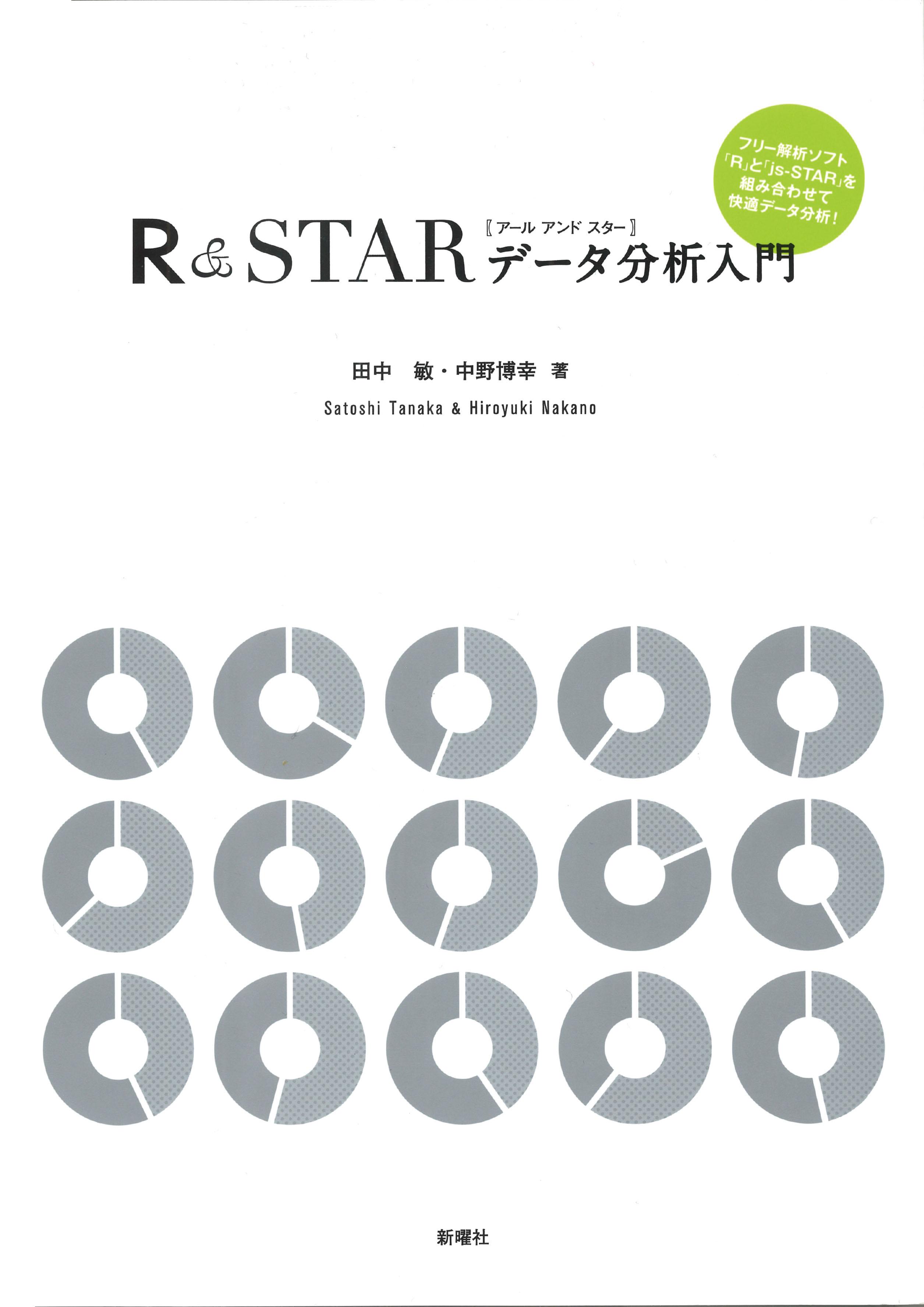 R&STAR(アール アンド スター)データ分析入門