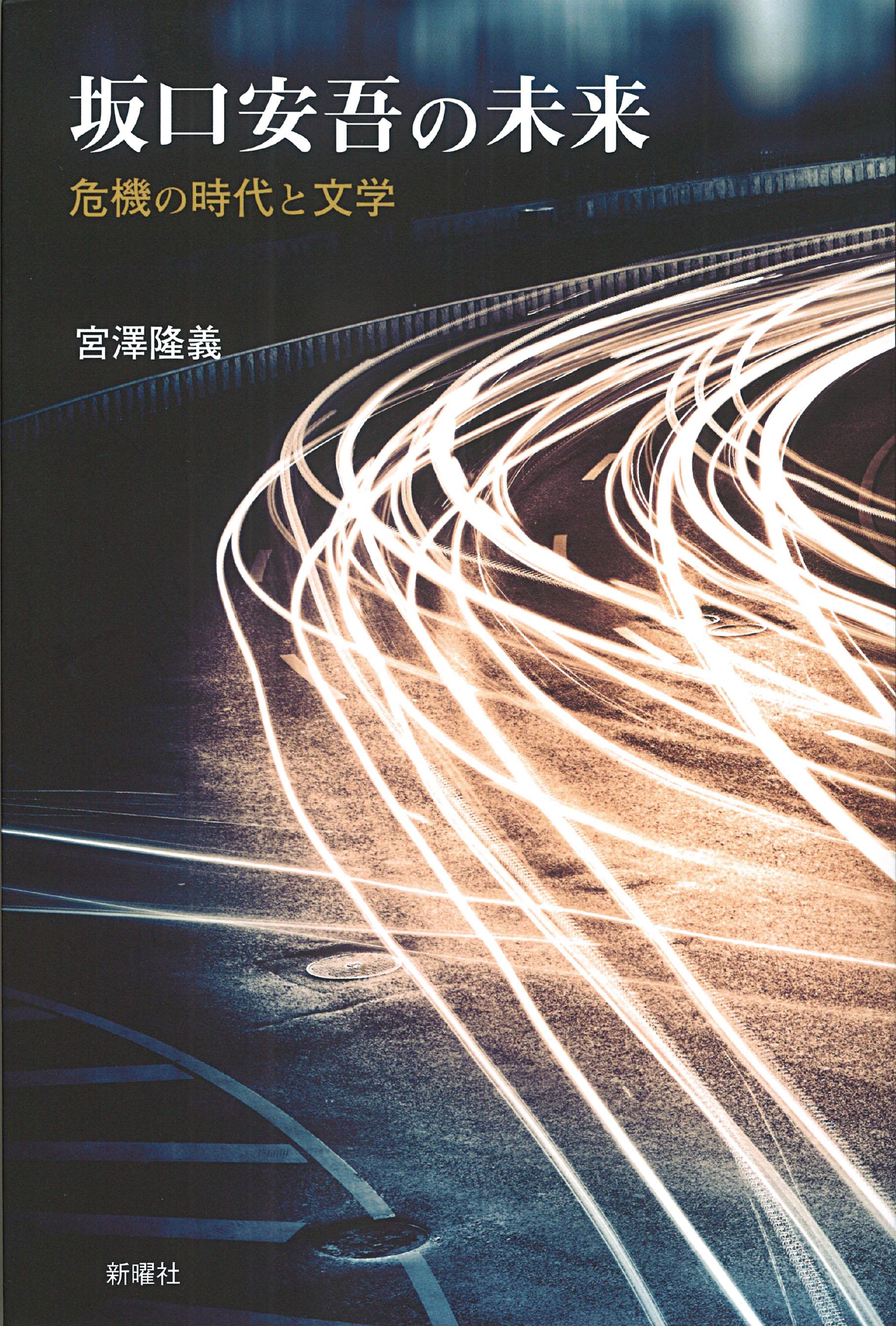 坂口安吾の未来 危機の時代と文学