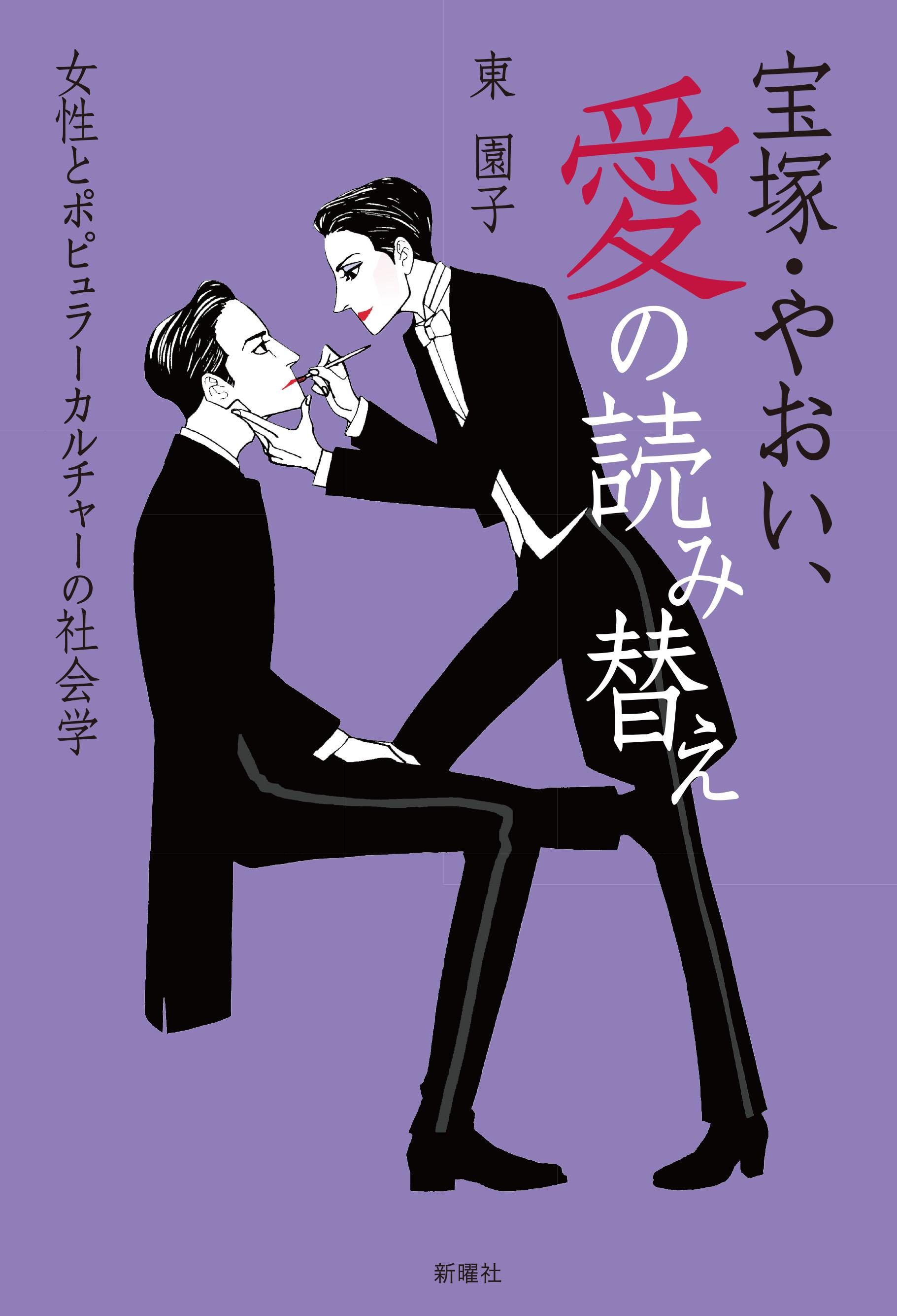 宝塚・やおい、愛の読み替え<br>女性とポピュラーカルチャーの社会学