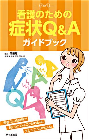 看護のための症状Q&Aガイドブック