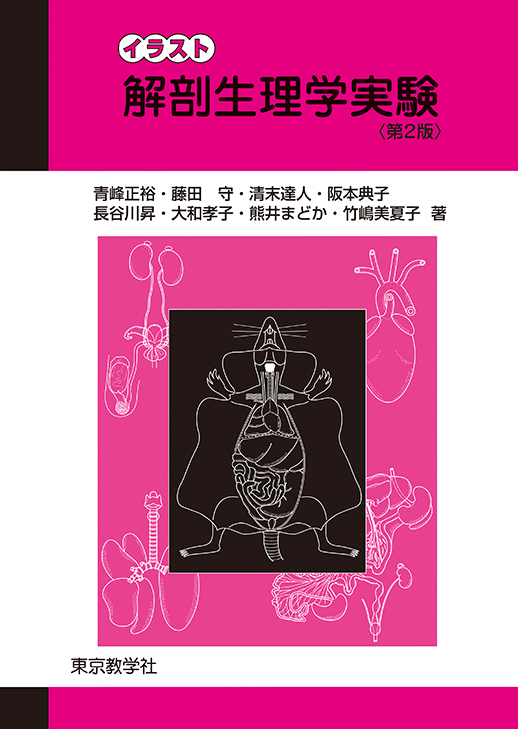 イラスト 解剖生理学実験〈第2版〉