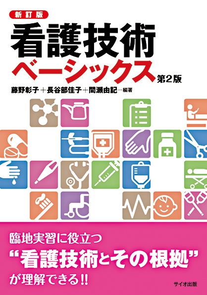 看護技術ベーシックス〈第2版〉