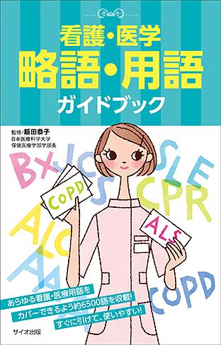 看護・医学 略語・用語ガイドブック