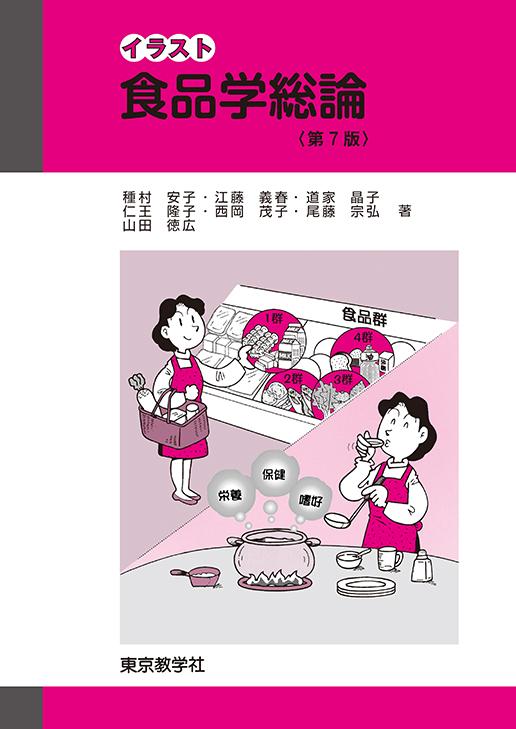 イラスト 食品学総論〈第7版〉
