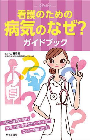 看護のための病気のなぜ?ガイドブック