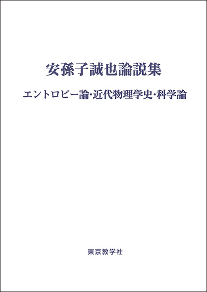安孫子誠也論説集<br>エントロピー論・近代物理学史・科学論