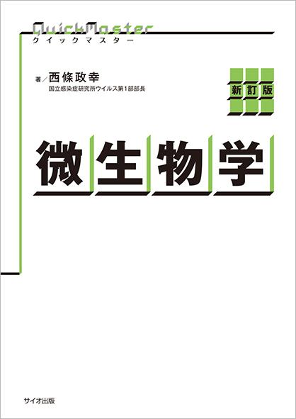 新訂版 クイックマスター微生物学