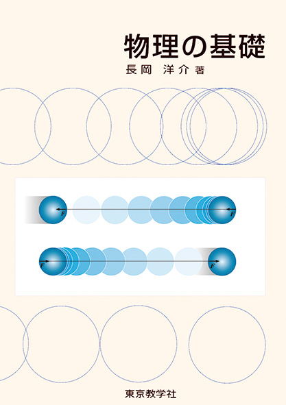 物理の基礎