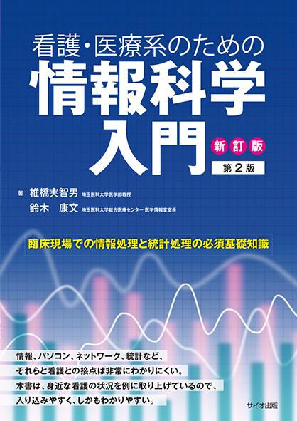 新訂版 看護・医療系のための情報科学入門