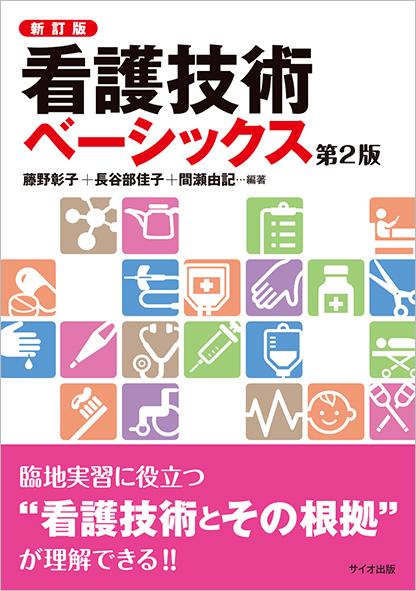 新訂版 看護技術ベーシックス