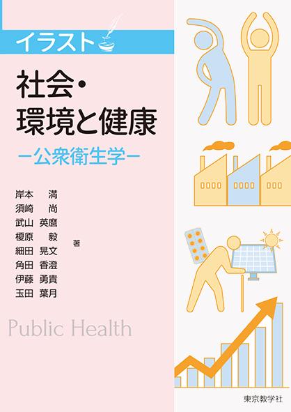 イラスト 社会・環境と健康<br>-公衆衛生学-
