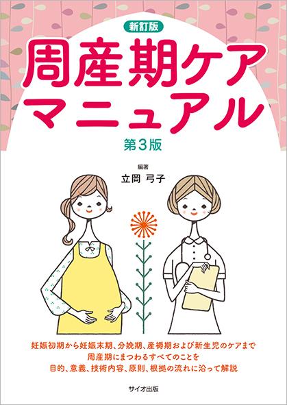 新訂版 周産期ケアマニュアル