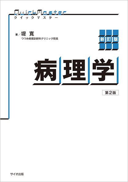 新訂版 クイックマスター病理学