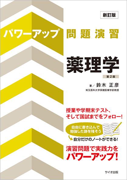 新訂版 パワーアップ問題演習 薬理学