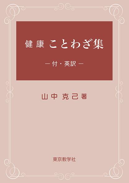 健康ことわざ集<br>-付・英訳-
