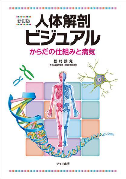 新訂版 人体解剖ビジュアル<br>からだの仕組みと病気