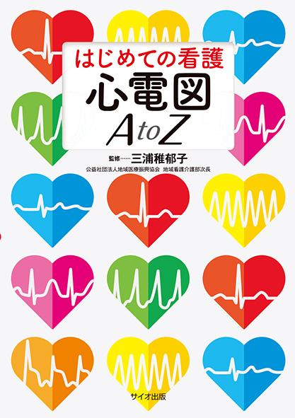 はじめての看護 心電図 AtoZ