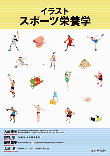 イラスト スポーツ栄養学