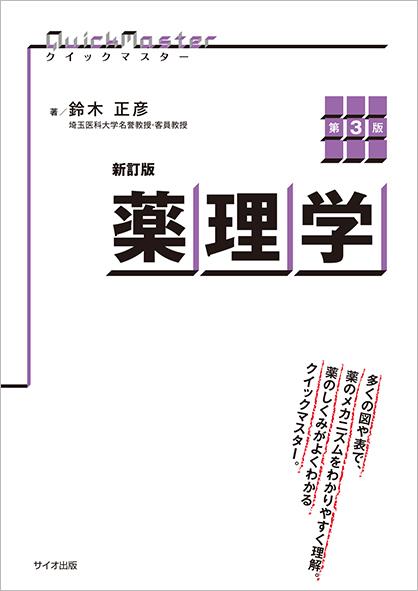 新訂版 クイックマスター薬理学