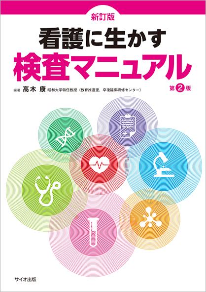 新訂版 看護に生かす検査マニュアル