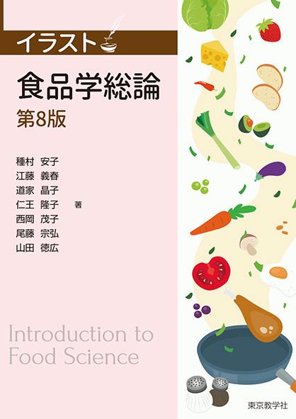 イラスト 食品学総論