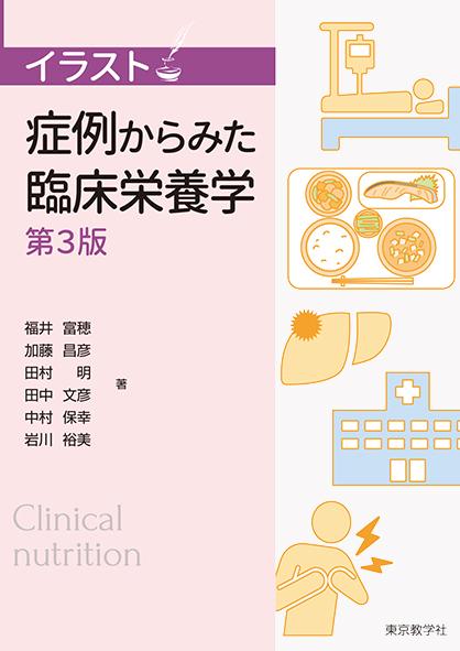 イラスト 症例からみた臨床栄養学