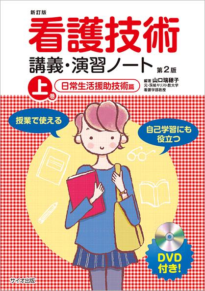 新訂版 看護技術講義・演習ノート 上巻<br>日常生活援助技術篇